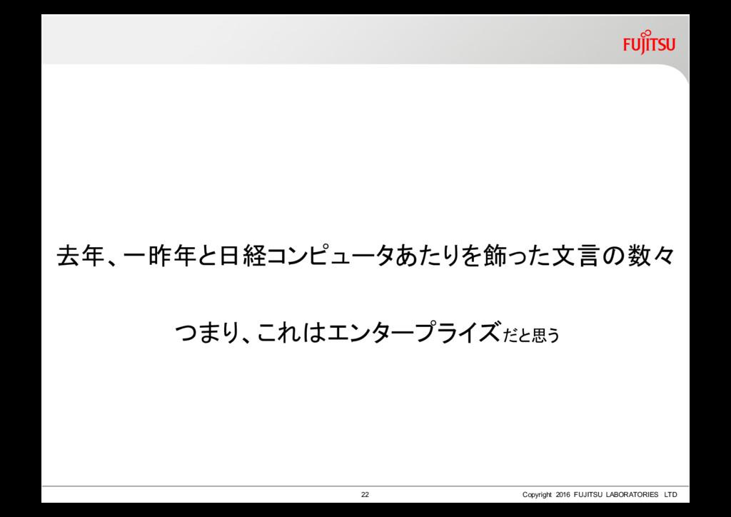 去年、一昨年と日経コンピュータあたりを飾った文言の数々 つまり、これはエンタープライズだと思う...