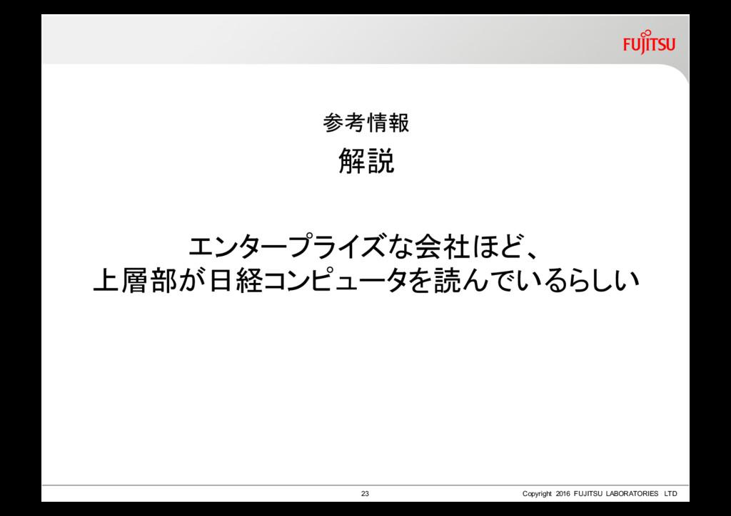 参考情報 解説 エンタープライズな会社ほど、 上層部が日経コンピュータを読んでいるらしい 23...
