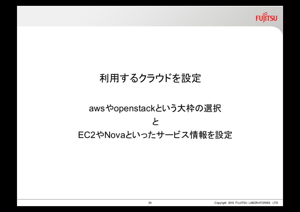 利用するクラウドを設定 awsやopenstackという大枠の選択 と EC2やNovaといっ...