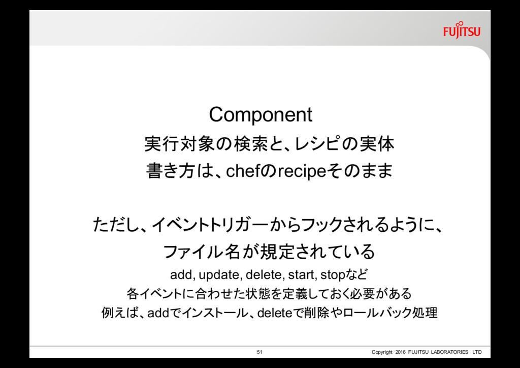 Component 実行対象の検索と、レシピの実体 書き方は、chefのrecipeそのまま ...