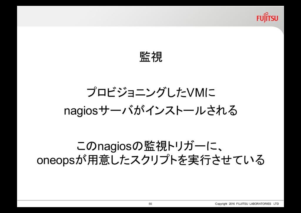 監視 プロビジョニングしたVMに nagiosサーバがインストールされる このnagiosの監...