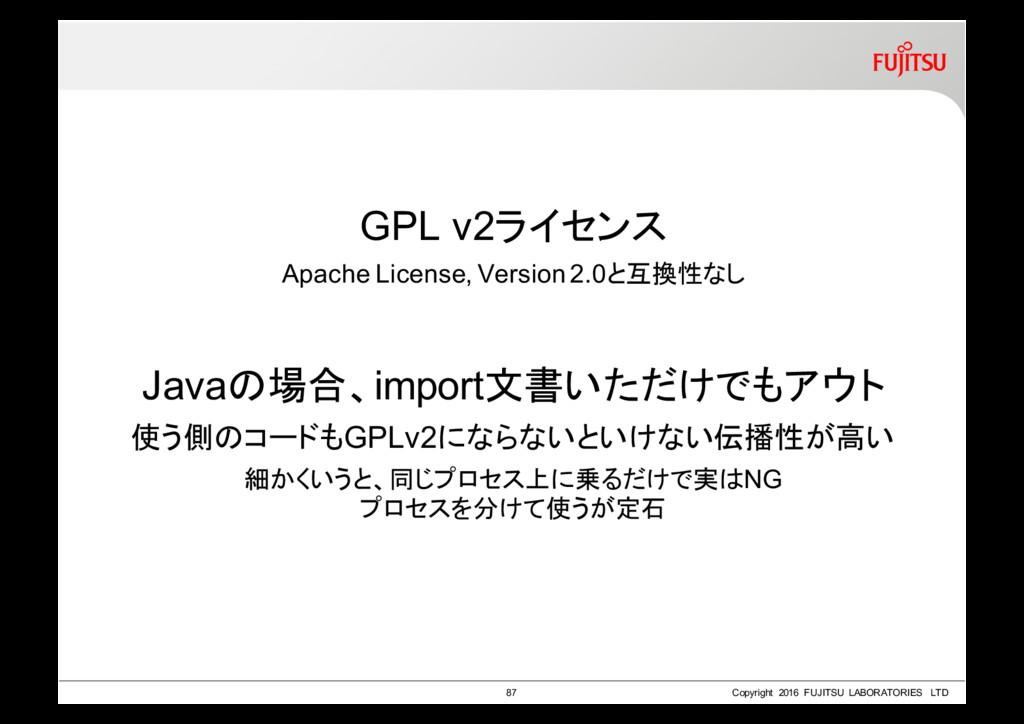 GPL v2ライセンス Apache License, Version 2.0と互換性なし J...