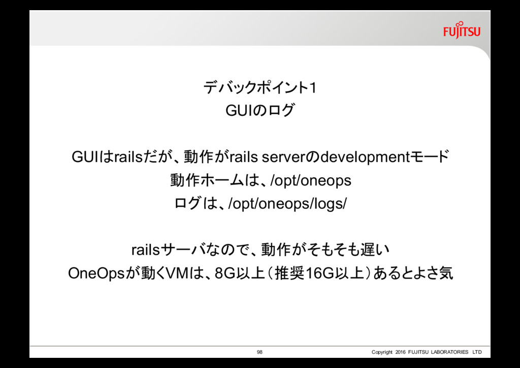 デバックポイント1 GUIのログ GUIはrailsだが、動作がrails serverのde...