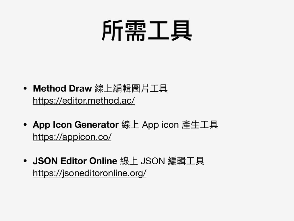所需⼯工具 • Method Draw 線上編輯圖片⼯工具 https://editor.m...