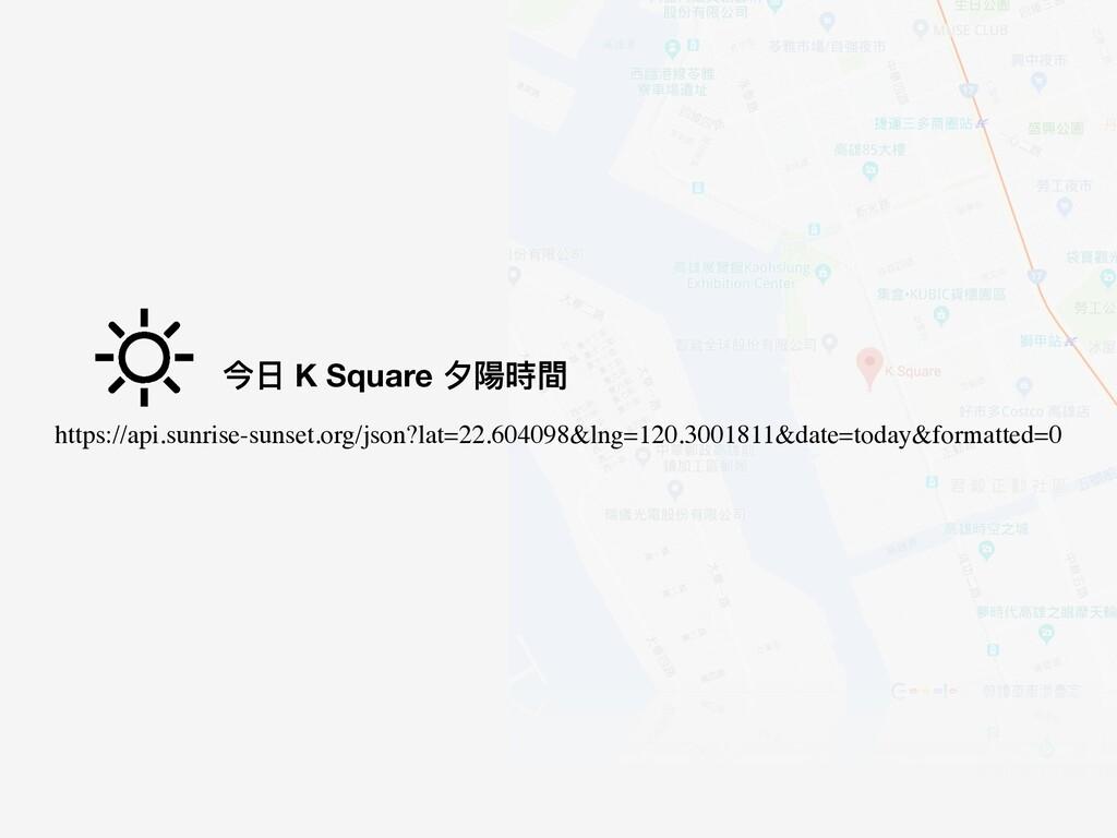 https://api.sunrise-sunset.org/json?lat=22.6040...