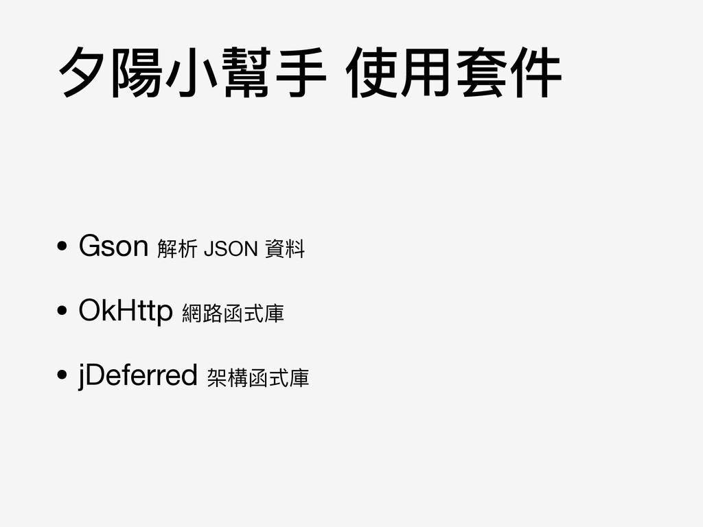 夕陽⼩小幫⼿手 使⽤用套件 • Gson 解析 JSON 資料  • OkHttp 網路路函式...