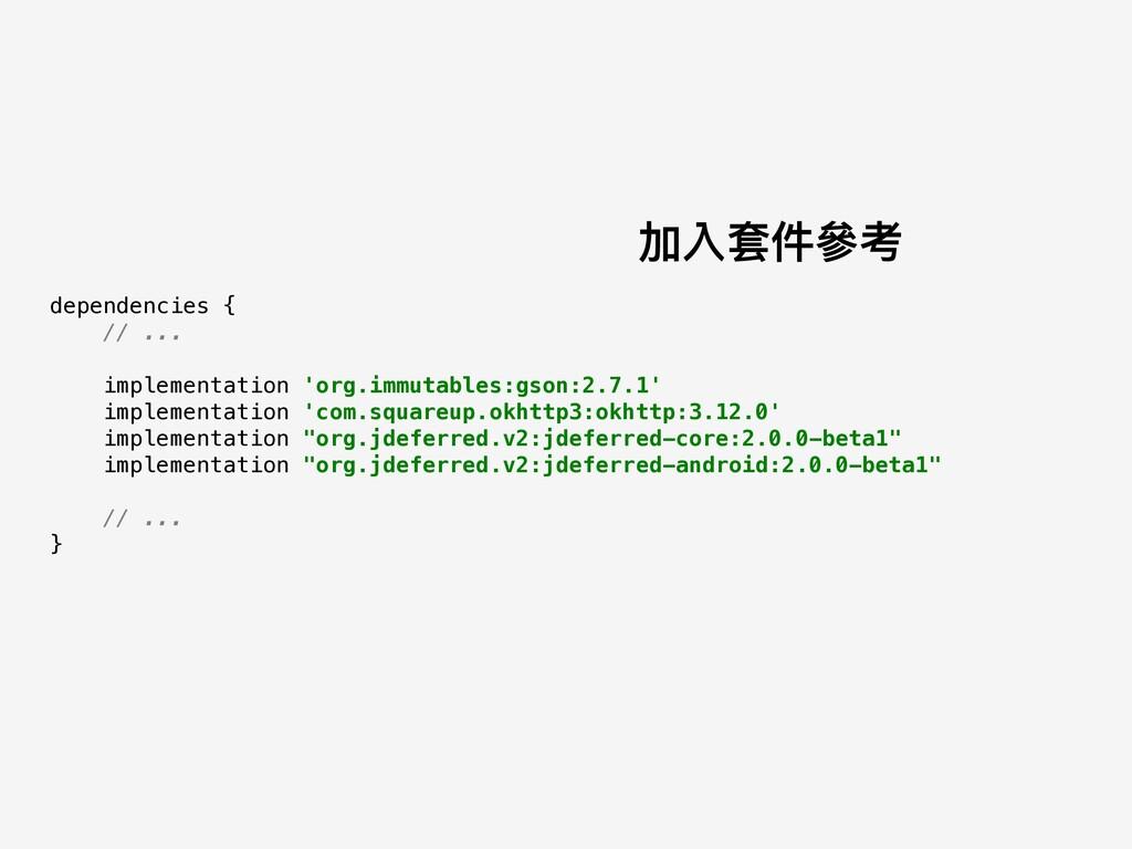 dependencies { // ... implementation 'org.immut...