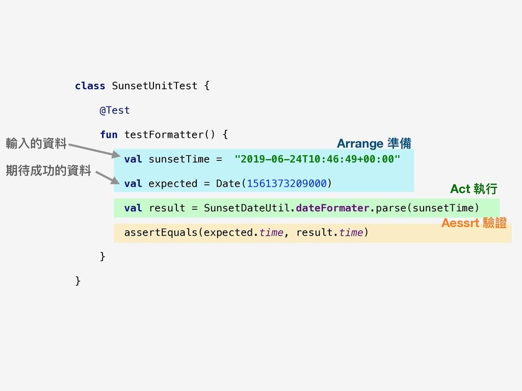 Arrange 準備 Act 執⾏行行 Aessrt 驗證 輸入的資料 期待成功的資料 cla...