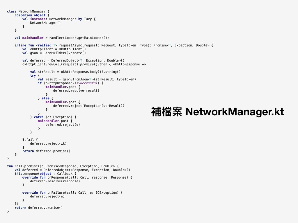 class NetworkManager { companion object { val i...