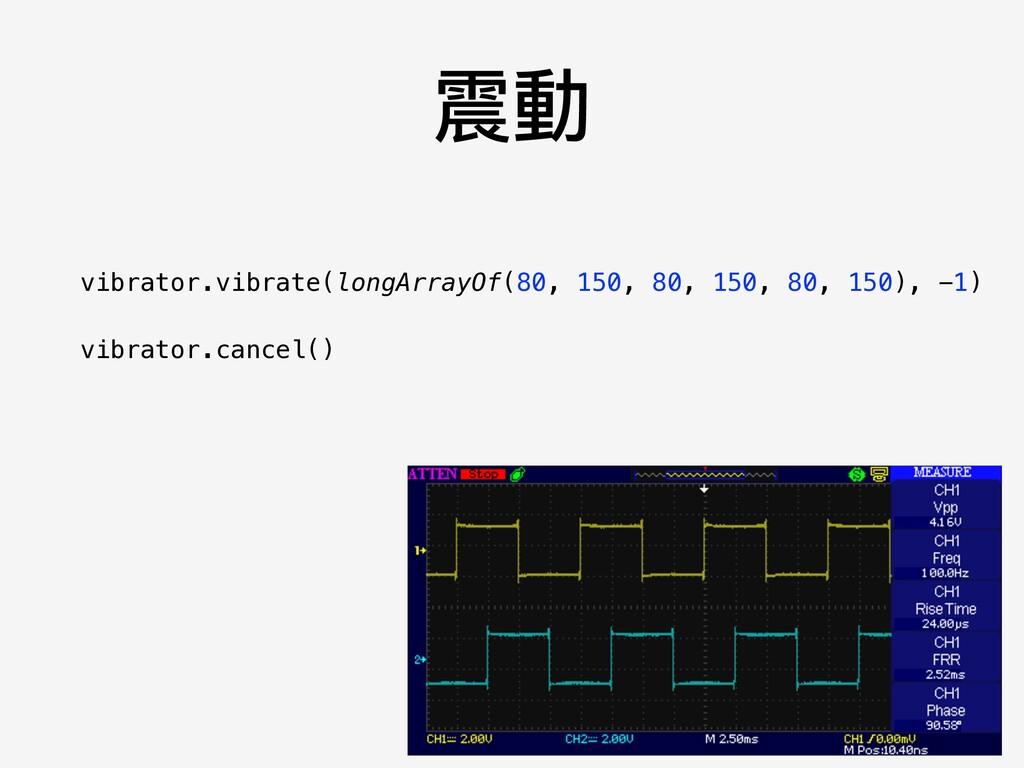 震動 vibrator.vibrate(longArrayOf(80, 150, 80, 15...