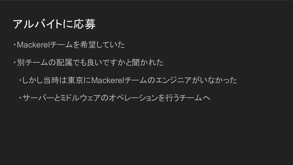 アルバイトに応募 ・Mackerelチームを希望していた ・別チームの配属でも良いですかと聞か...