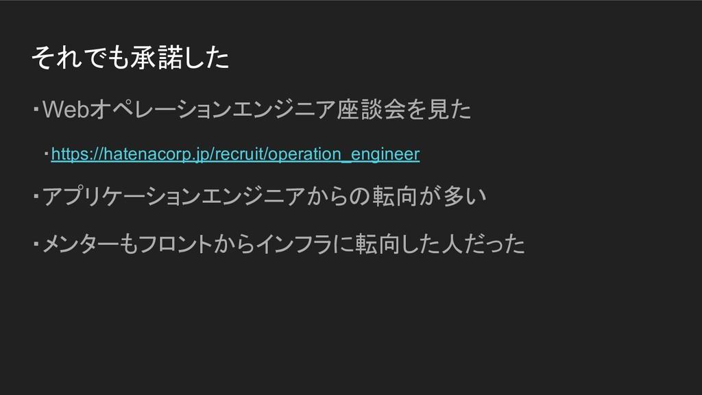 それでも承諾した ・Webオペレーションエンジニア座談会を見た  ・https://haten...