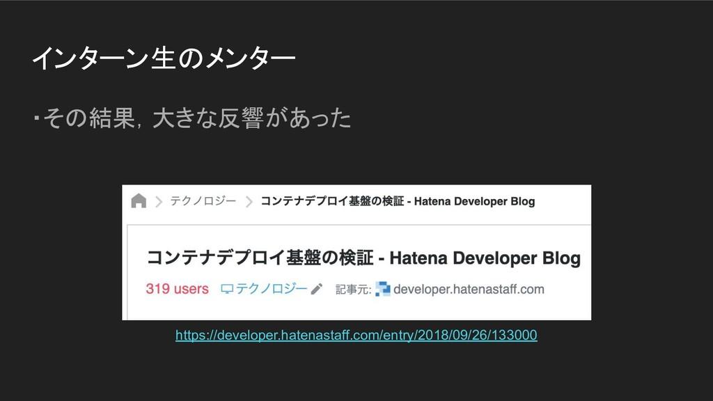 インターン生のメンター ・その結果,大きな反響があった https://developer.h...