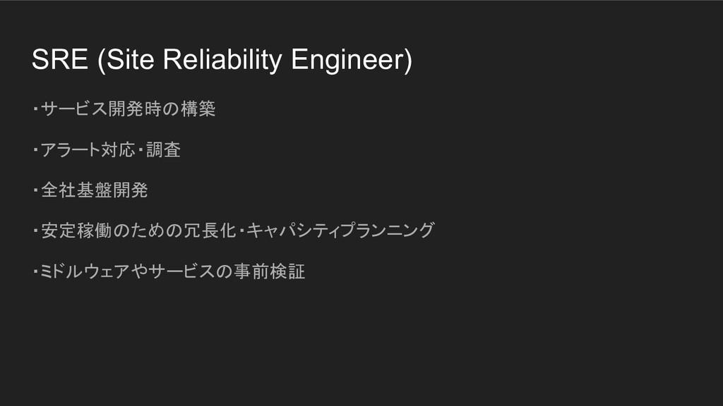 SRE (Site Reliability Engineer) ・サービス開発時の構築 ・アラ...