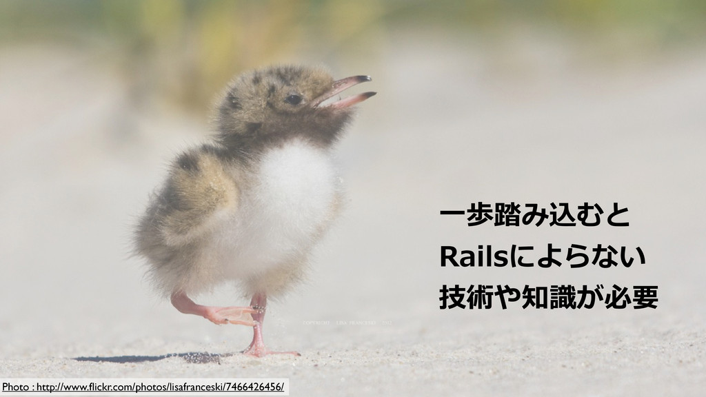 ⼀一歩踏み込むと Railsによらない 技術や知識識が必要 Photo : http://ww...