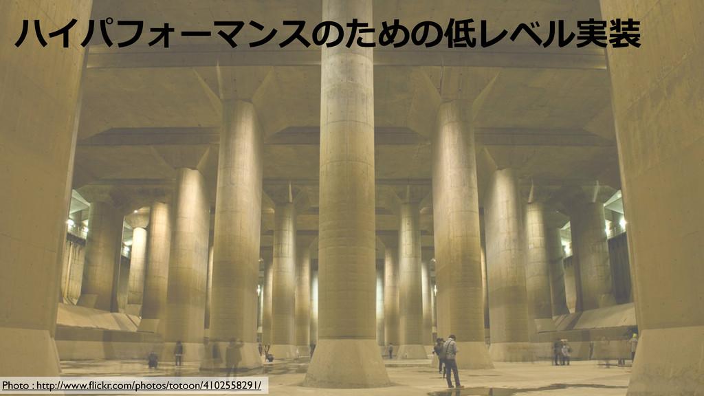 ハイパフォーマンスのための低レベル実装 Photo : http://www.flickr.co...