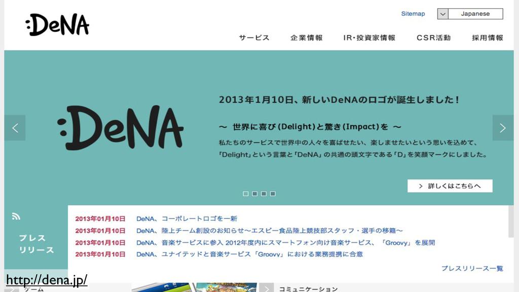 http://dena.jp/