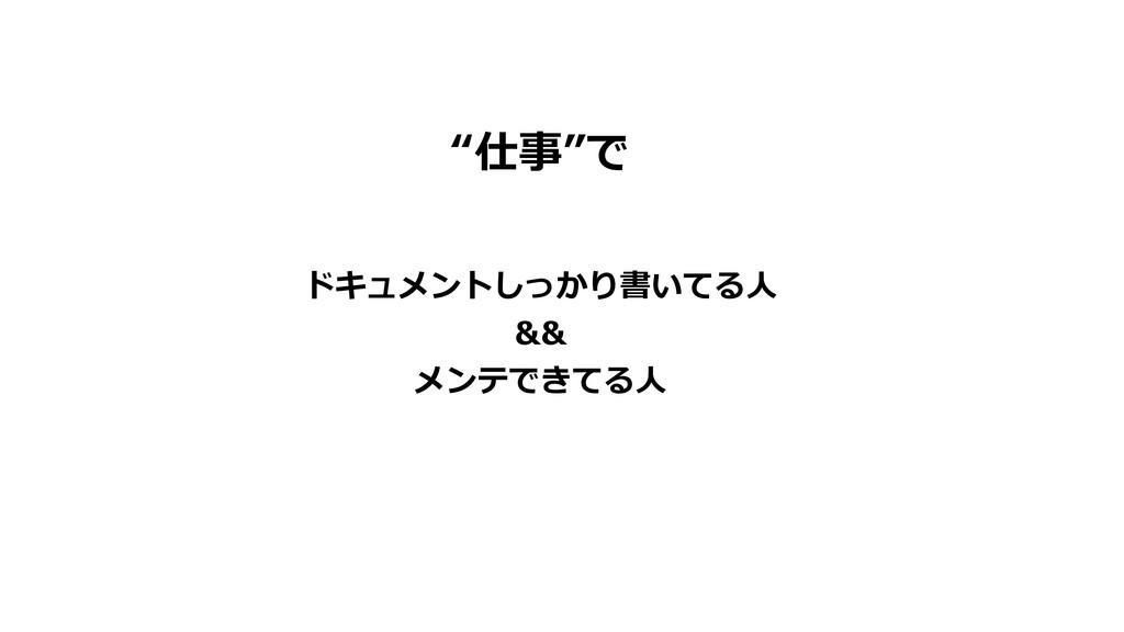 """ドキュメントしっかり書いてる⼈人 && メンテできてる⼈人 """"仕事""""で"""