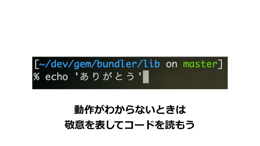 動作がわからないときは 敬意を表してコードを読もう