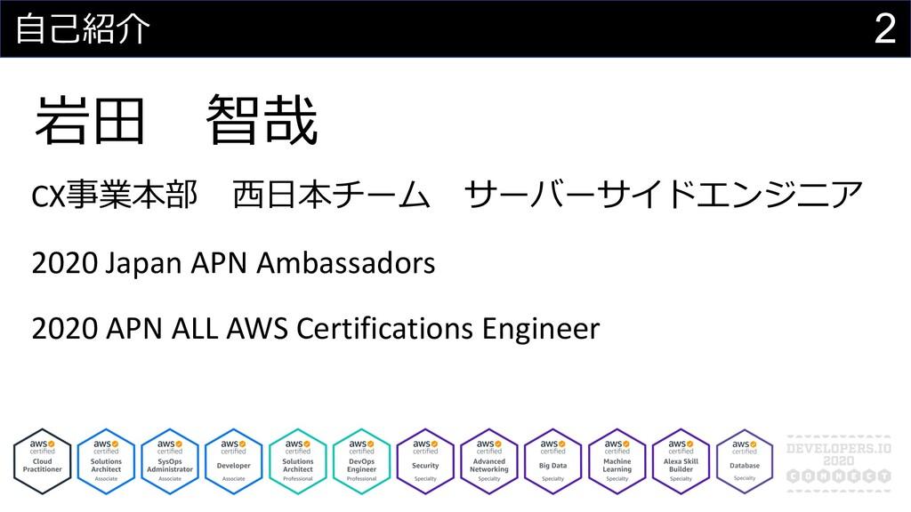 ⾃⼰紹介 CX事業本部 ⻄⽇本チーム サーバーサイドエンジニア 2020 Japan APN ...