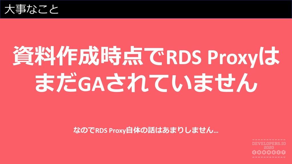 ⼤事なこと 資料作成時点でRDS Proxyは まだGAされていません なのでRDS Prox...