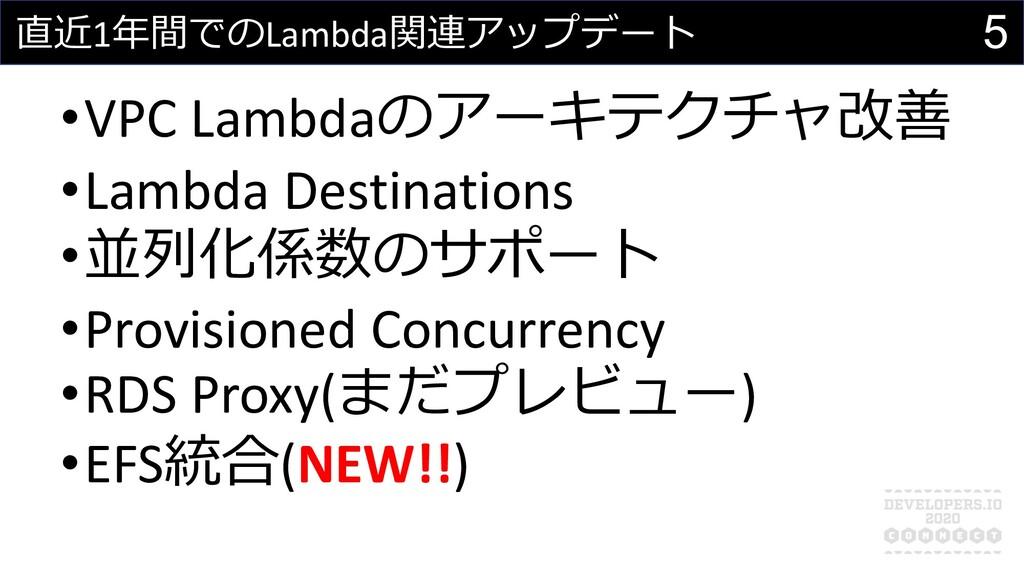 直近1年間でのLambda関連アップデート •VPC Lambdaのアーキテクチャ改善 •La...