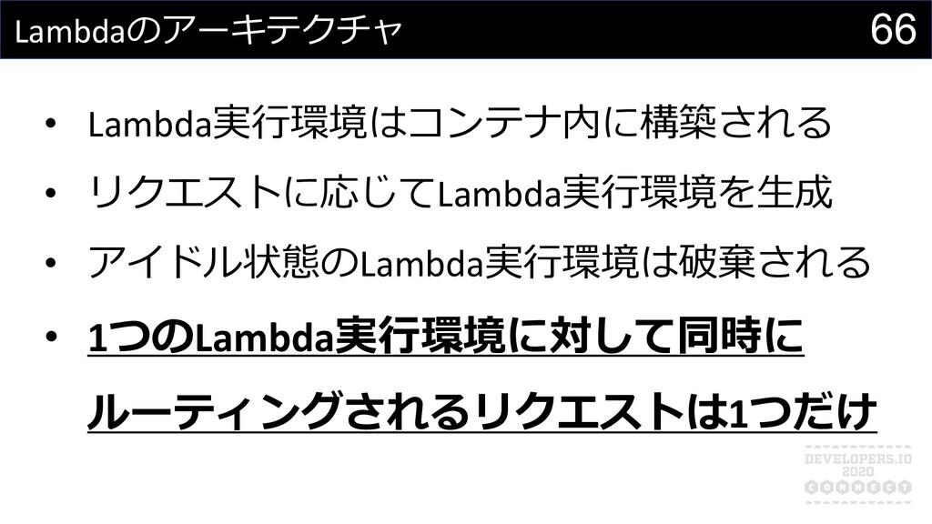 Lambdaのアーキテクチャ • Lambda実⾏環境はコンテナ内に構築される • リクエスト...