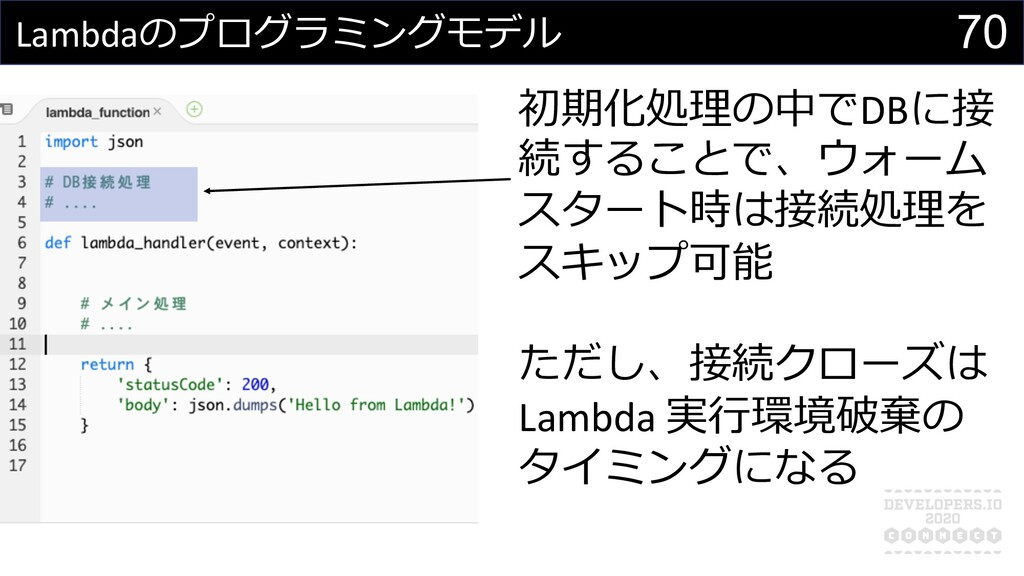 Lambdaのプログラミングモデル 初期化処理の中でDBに接 続することで、ウォーム スタート...