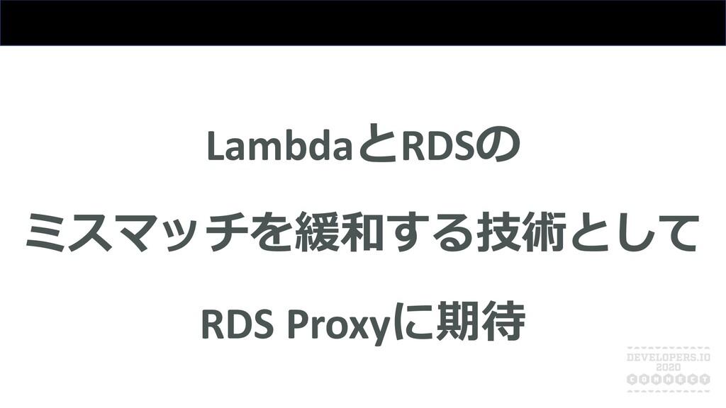 LambdaとRDSの ミスマッチを緩和する技術として RDS Proxyに期待