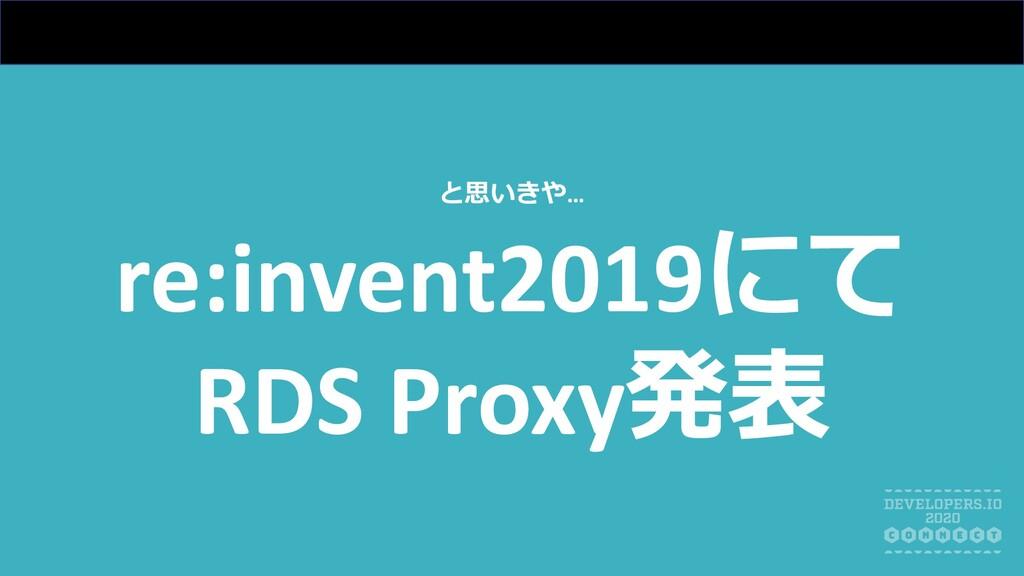 と思いきや… re:invent2019にて RDS Proxy発表