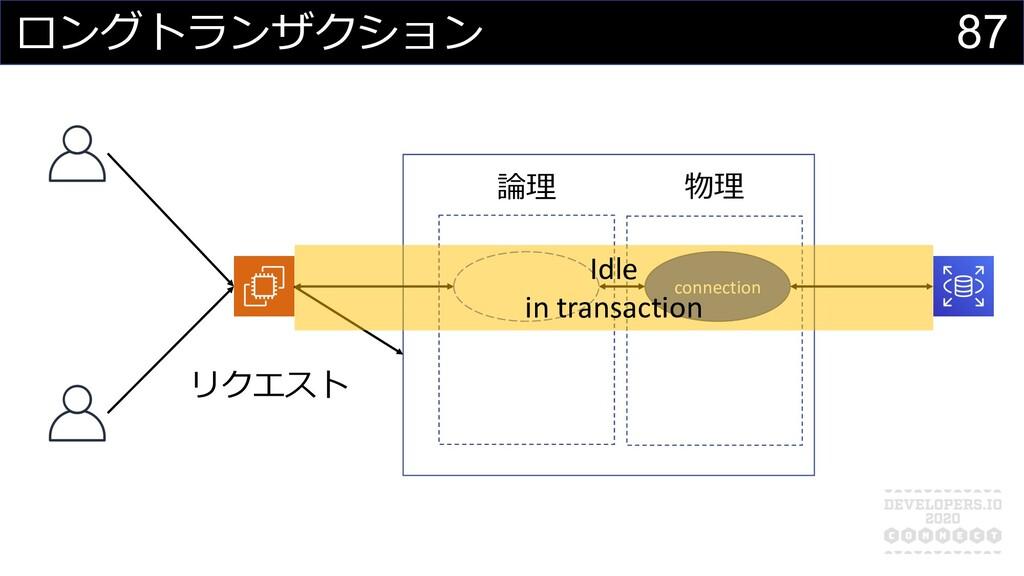 ロングトランザクション 物理 論理 リクエスト connection connection I...