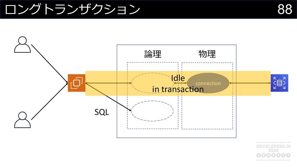 ロングトランザクション 物理 論理 connection SQL connection con...