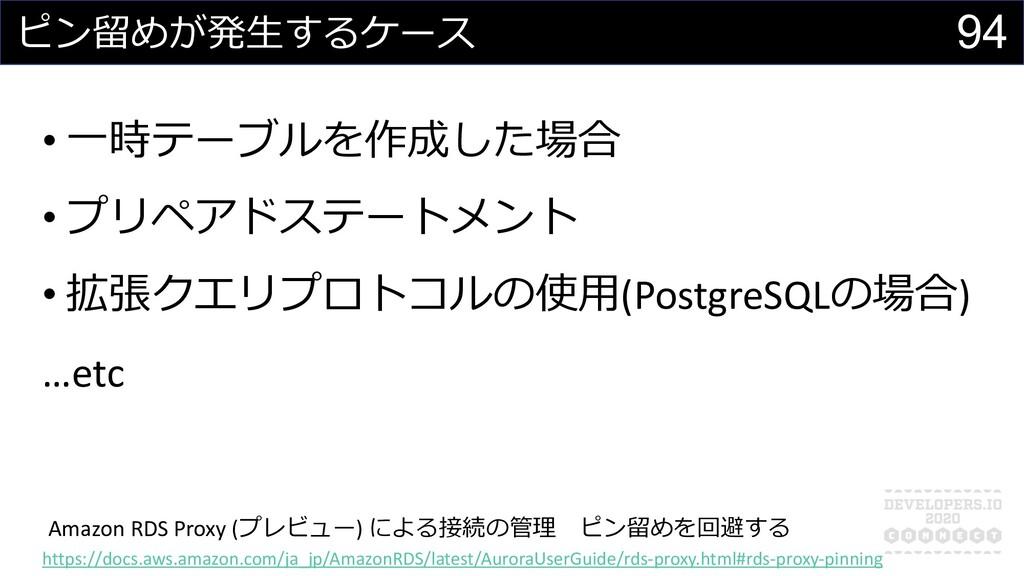 ピン留めが発⽣するケース https://docs.aws.amazon.com/ja_jp/...
