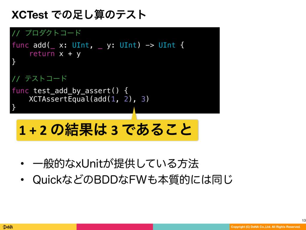 // ϓϩμΫτίʔυ func add(_ x: UInt, _ y: UInt) -> ...