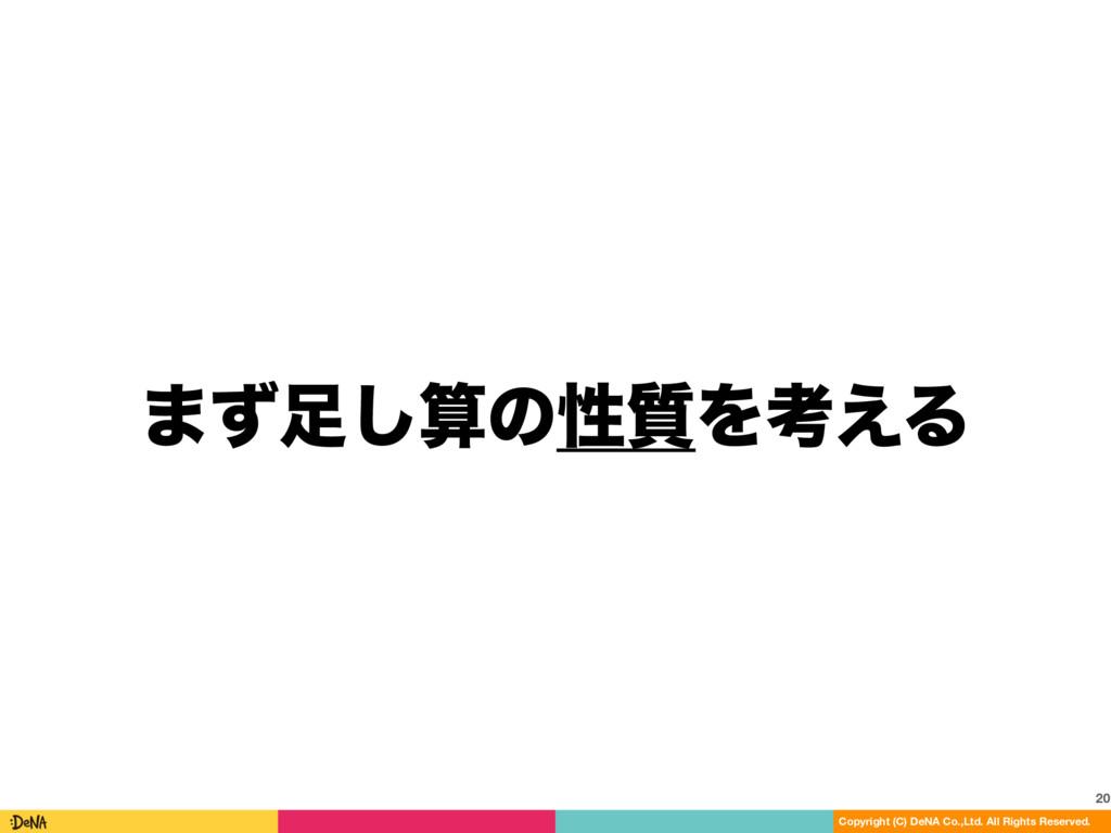 ·ͣ͠ͷੑ࣭Λߟ͑Δ 20 Copyright (C) DeNA Co.,Ltd. All...
