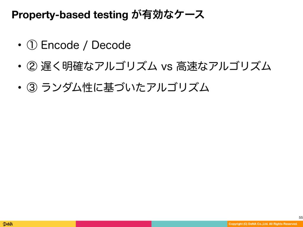 Property-based testing ͕༗ޮͳέʔε 55 Copyright (C)...