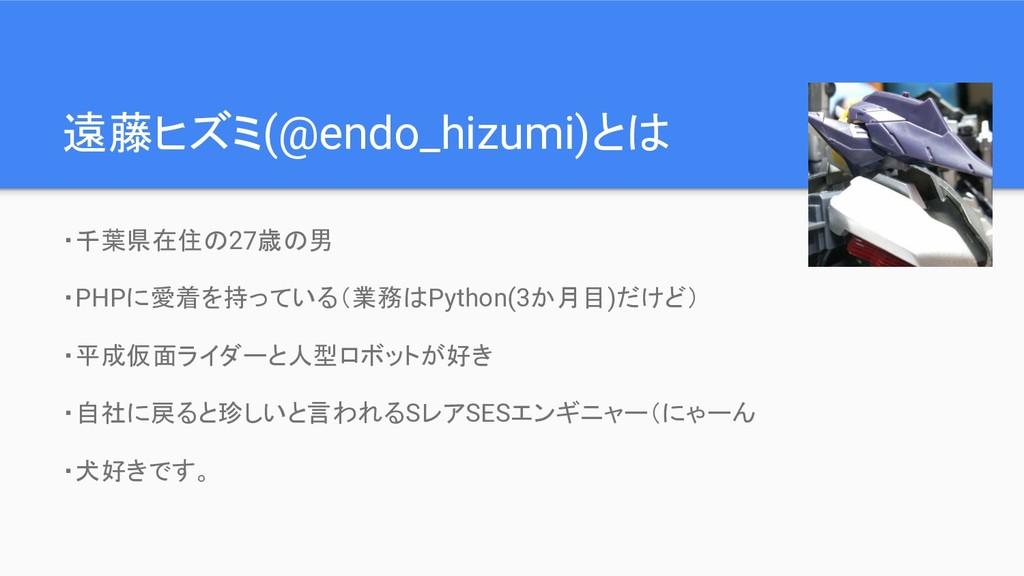 遠藤ヒズミ(@endo_hizumi)とは ・千葉県在住の27歳の男 ・PHPに愛着を持ってい...