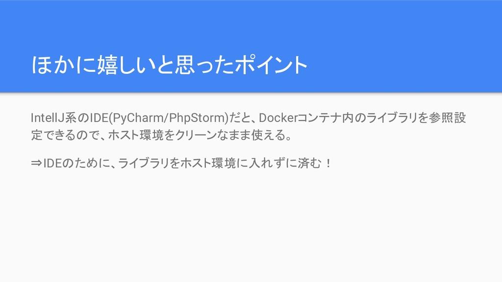 ほかに嬉しいと思ったポイント IntellJ系のIDE(PyCharm/PhpStorm)だと...