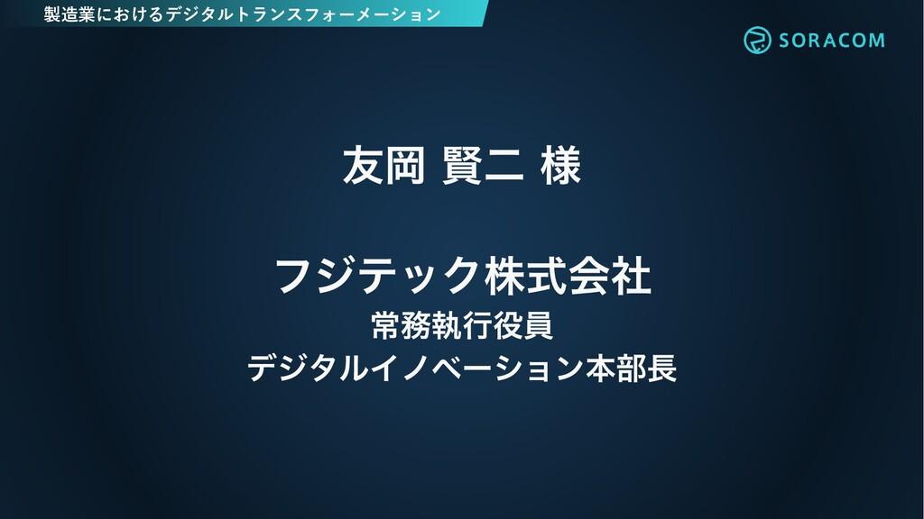 ༑Ԭ ݡೋ ༷ ϑδςοΫגࣜձࣾ ৗࣥߦһ σδλϧΠϊϕʔγϣϯຊ෦ 製造業における...