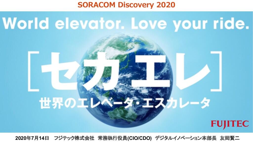 2020年7月14日 フジテック株式会社 常務執行役員(CIO/CDO) デジタルイノベーショ...