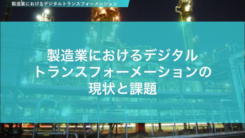 ۀʹ͓͚Δσδλϧ τϥϯεϑΥʔϝʔγϣϯͷ ݱঢ়ͱ՝ 製造業におけるデジタルトランス...