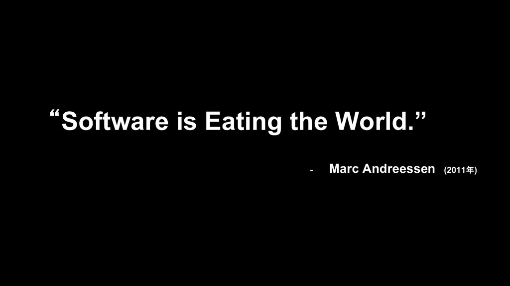 """Software is Eating the World."" - Marc Andreess..."