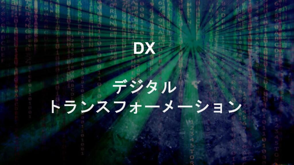 DX デジタル トランスフォーメーション