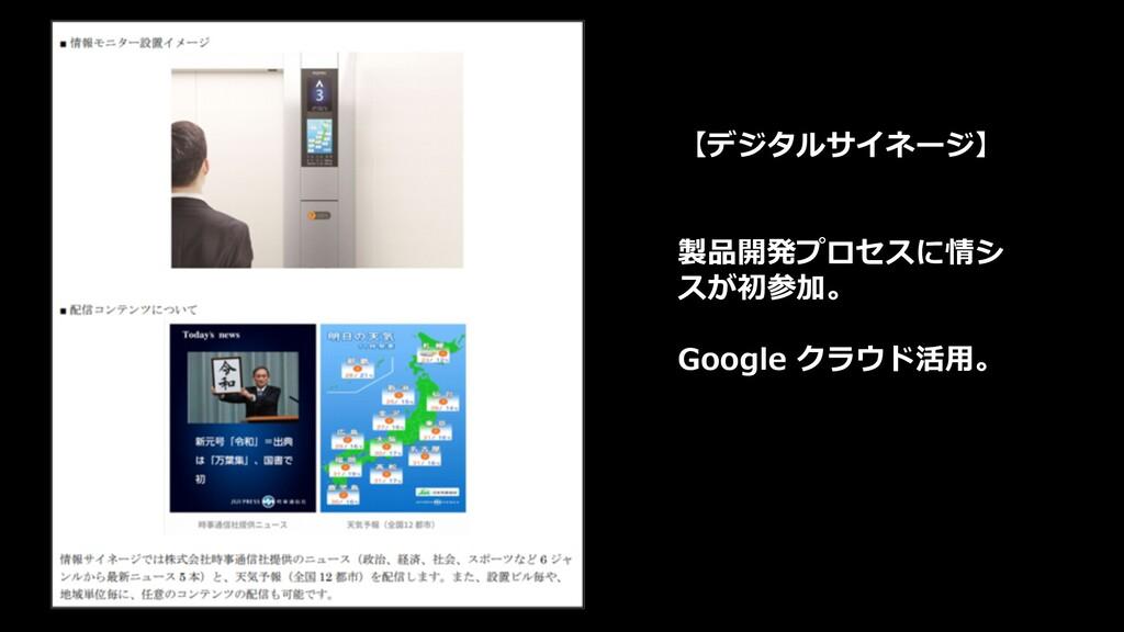 【デジタルサイネージ】 製品開発プロセスに情シ スが初参加。 Google クラウド活⽤。
