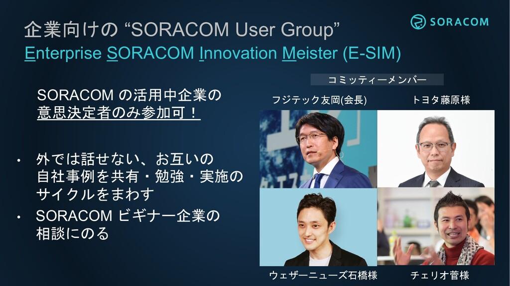 """企業向けの """"SORACOM User Group"""" SORACOM の活用中企業の 意思決定..."""