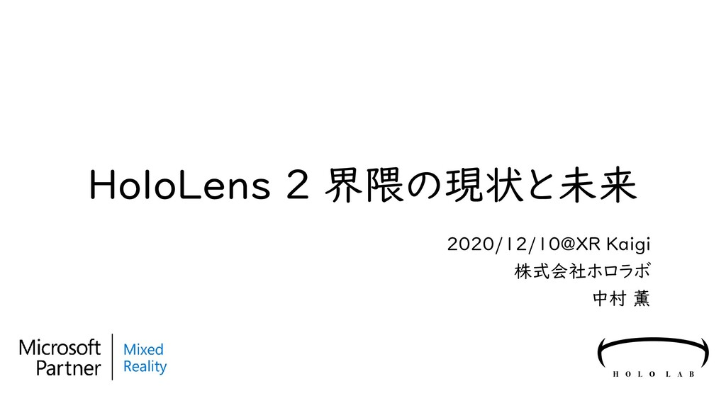 HoloLens 2 界隈の現状と未来 2020/12/10@XR Kaigi 株式会社ホロラ...