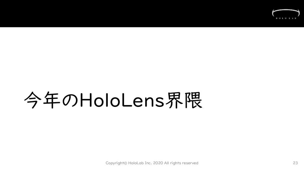 今年のHoloLens界隈 Copyright© HoloLab Inc. 2020 All ...
