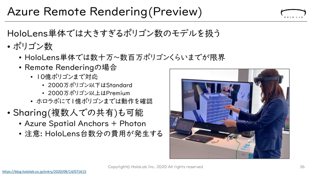 Azure Remote Rendering(Preview) HoloLens単体では大きす...