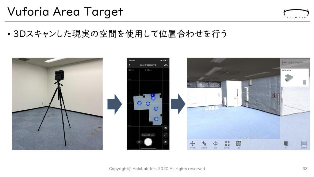 Vuforia Area Target • 3Dスキャンした現実の空間を使用して位置合わせを行...