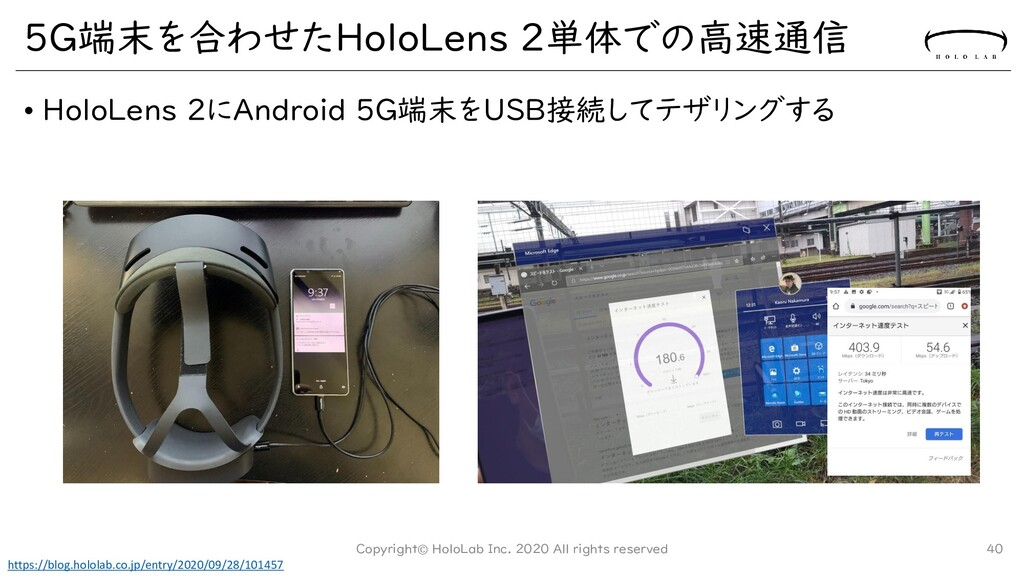 5G端末を合わせたHoloLens 2単体での高速通信 • HoloLens 2にAndroi...